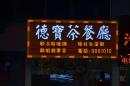 LED沖孔字(LED裸燈) (36)
