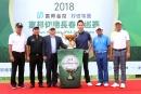 2018 富邦仰德長春日巡賽記者會冠軍盃