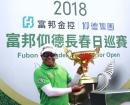 2018富邦仰德長春日巡賽冠軍得主泰國馬克森_00C8256