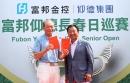 日本職業高協理事長倉本昌弘頒同齡同桿獎金給謝敏男50013990