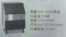 04方型冰櫃QM100