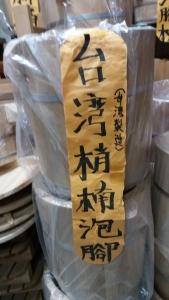 台灣梢楠泡腳桶
