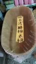 台灣梢楠木桶