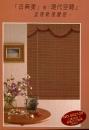 木百葉窗簾維修