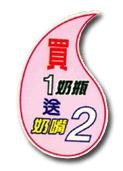 屏東防水貼紙 (5)