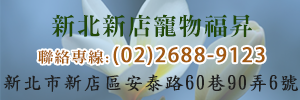 樹林寵物佛學院-icon