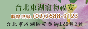東湖寵物聖寶家-icon