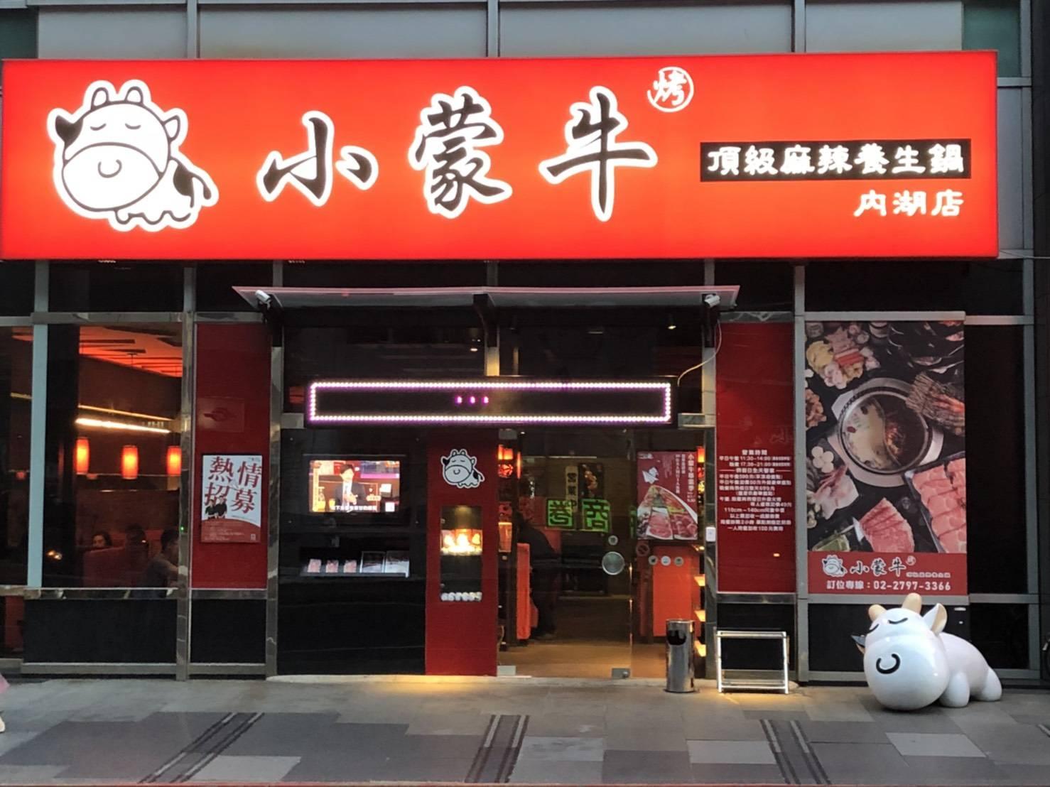 內湖店(烤)