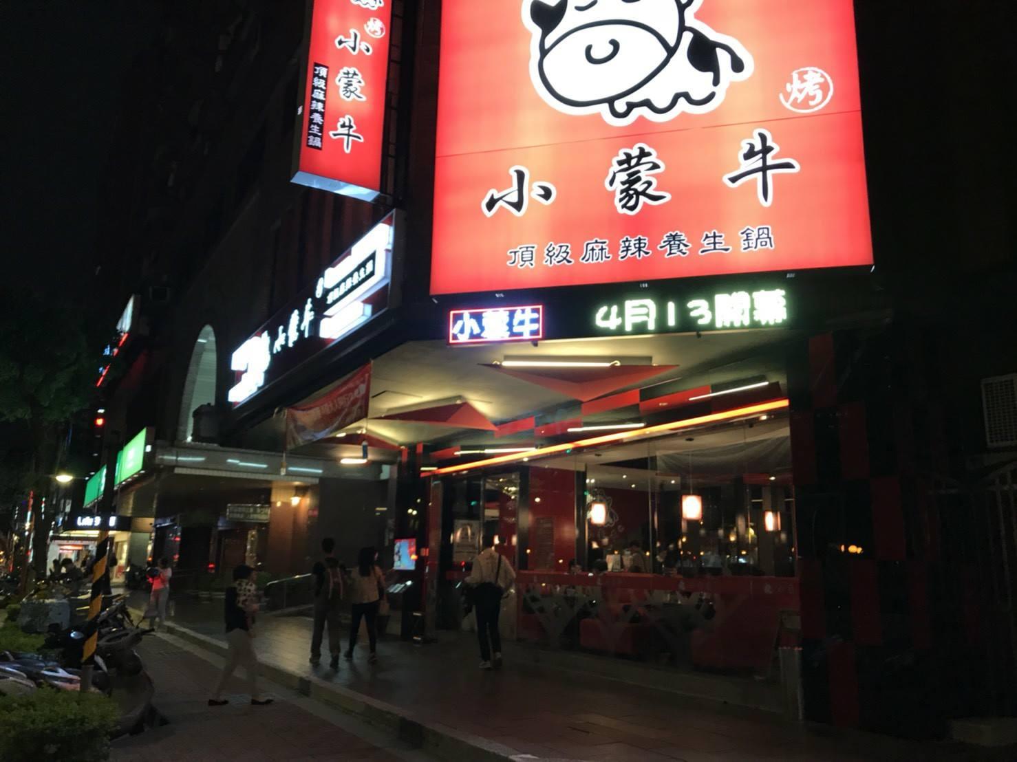 板橋店(烤)