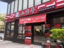 竹北店(烤)