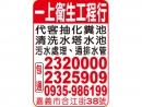 嘉義ㄧ上衛工程行包通馬桶,水管,清水塔服務專線05-232-0000服務價格便宜