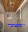 廚房-天花板