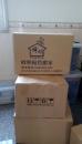 各式搬家,搬家紙箱提供 (1)