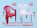 體貼椅|幸福椅