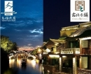 京滬雙城住雙水鎮乘世界最快高鐵七日(含稅)33800起