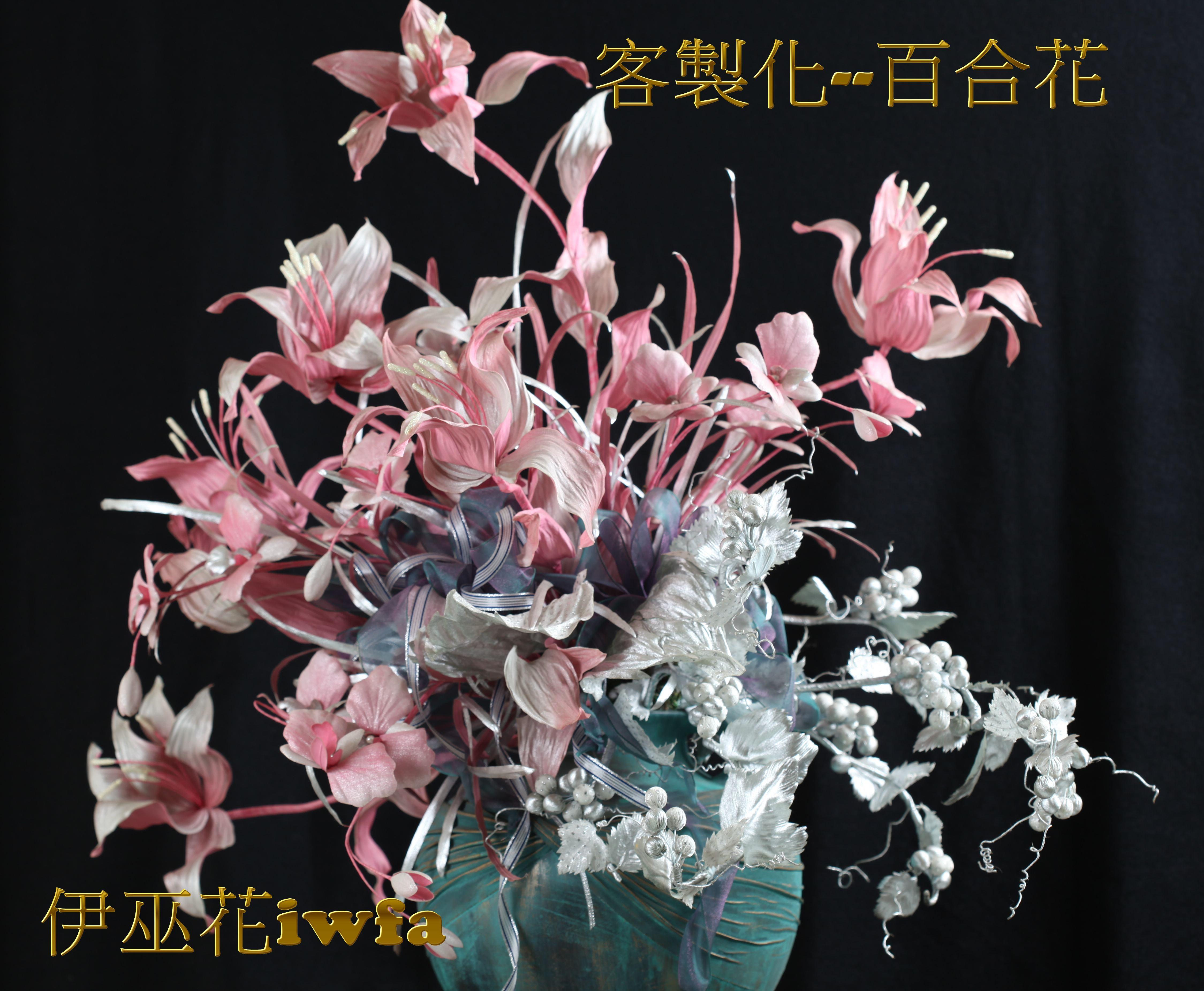 客製化--百合花