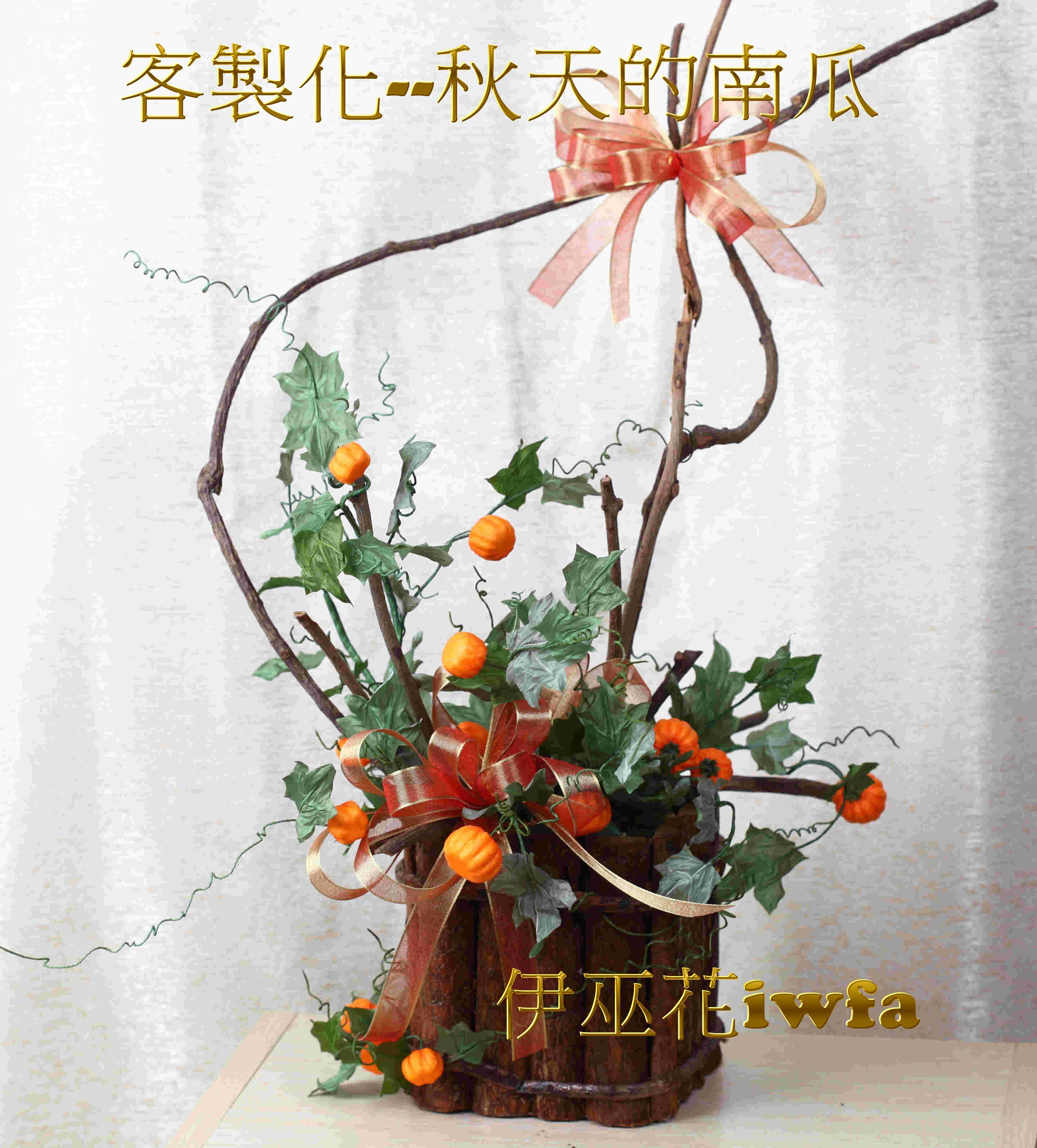 客製化--秋天 的南瓜