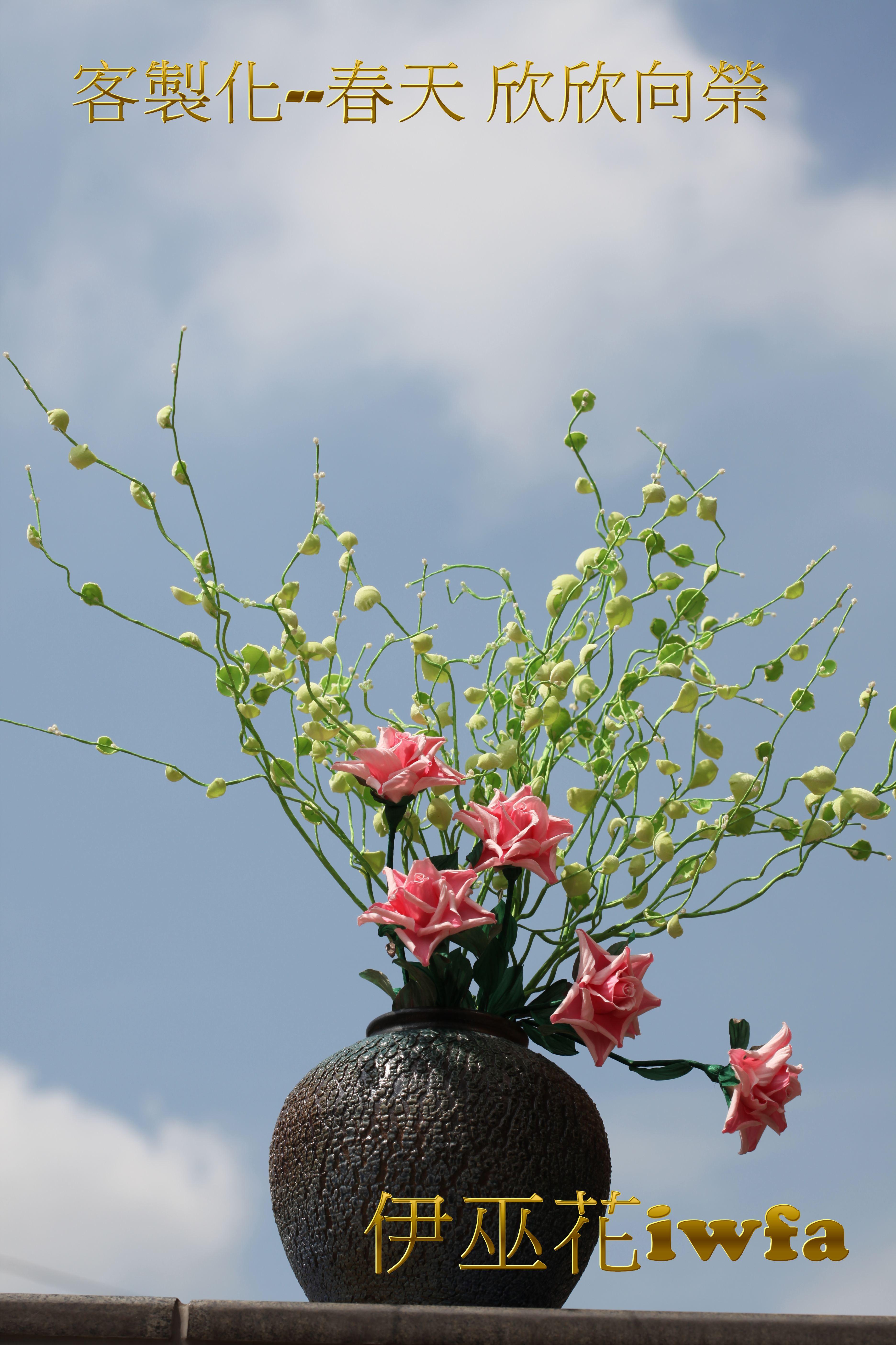 客製化--春天 欣欣向榮