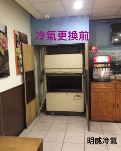 9-1火鍋店箱型冷氣更換前