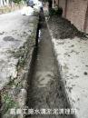 嘉義工廠水溝淤泥清理前