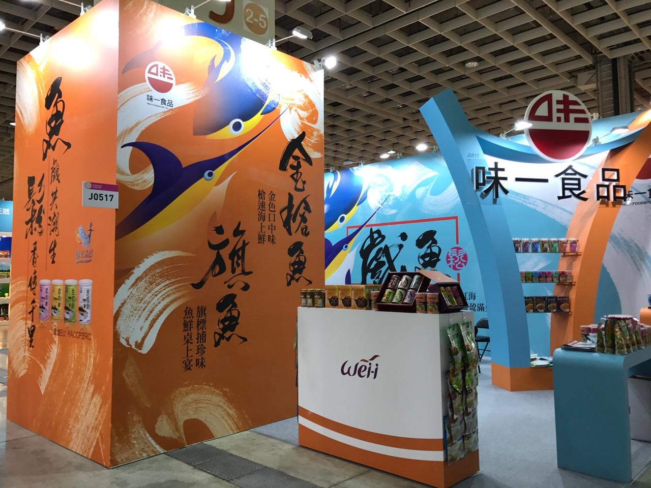台北食品展03.jpg