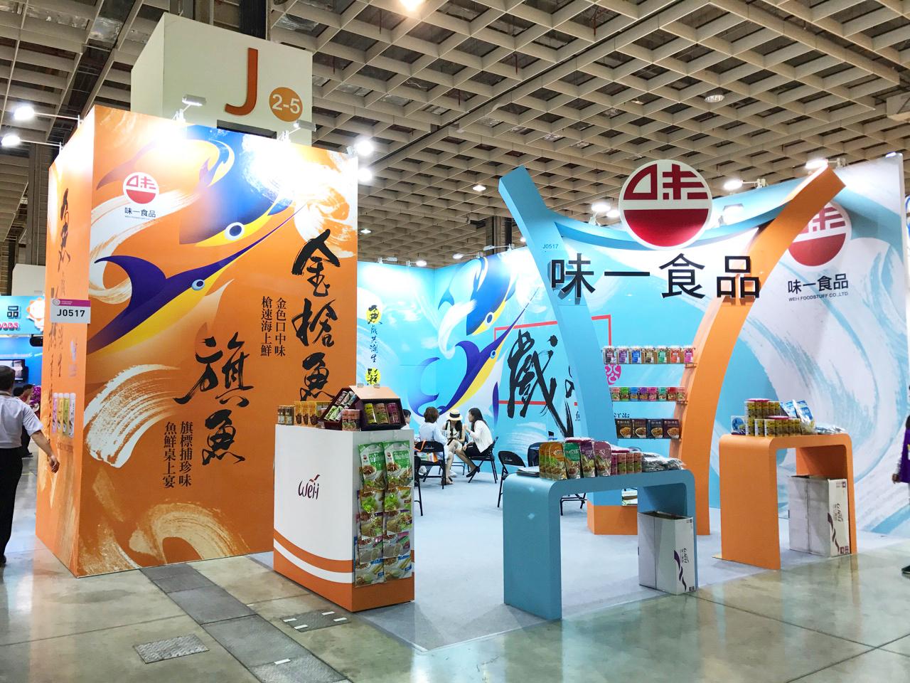 20180627-30台北國際食品展