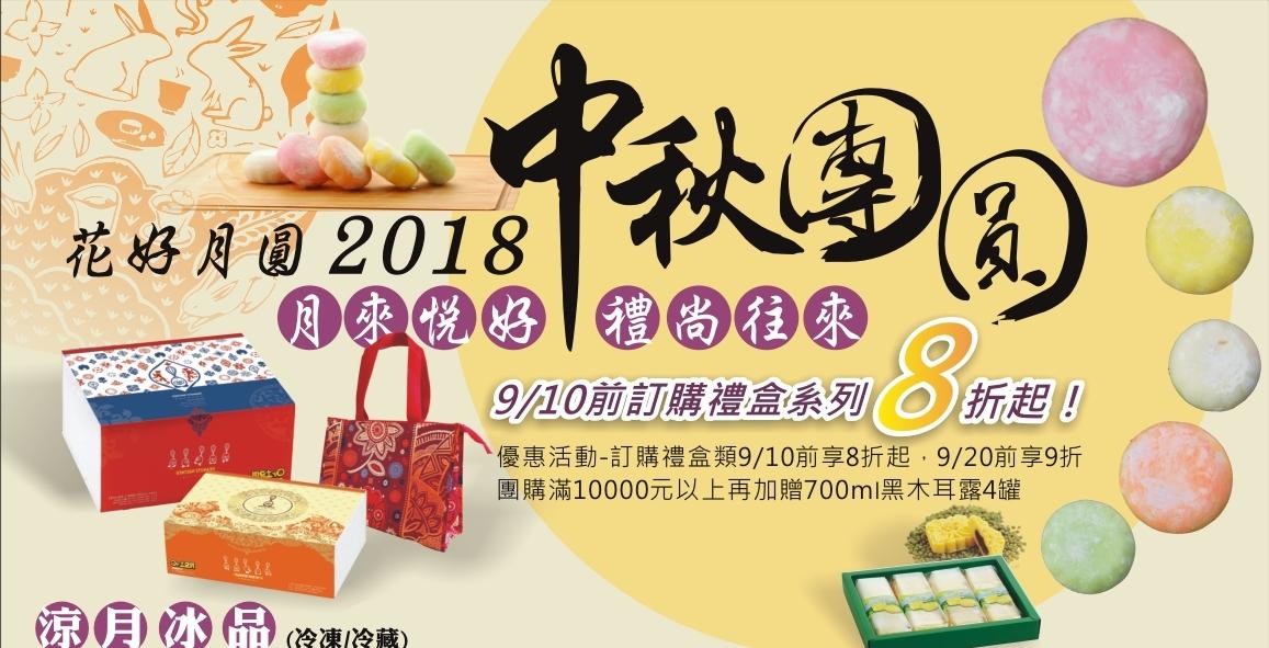 2018中秋A22..jpg