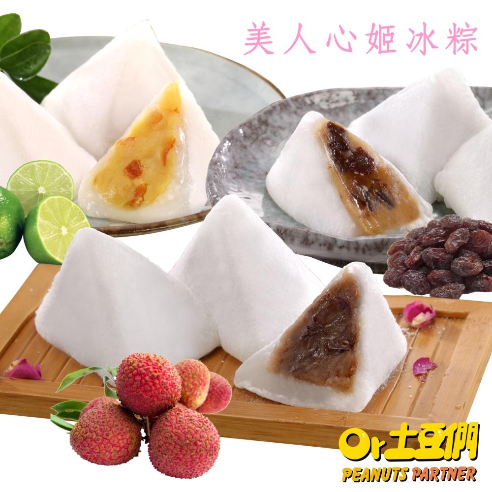 c04美人心姬冰粽【土豆們】貴妃玫瑰荔枝(8顆/盒)