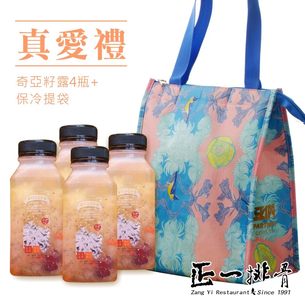 真愛禮◆銀耳奇亞籽露(4瓶/組_700ml+花妍提袋)