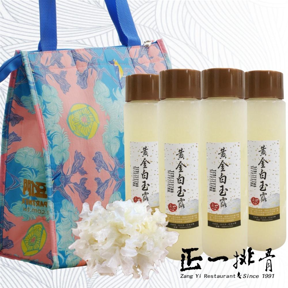 彩妍禮-黃金白玉露(白玉露4罐+保溫提袋)