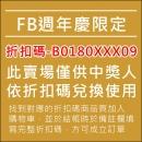 FB-周年慶折價卷B0180XXX09