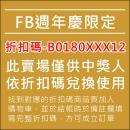 FB-周年慶折價卷B0180XXX12