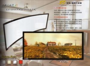 3D弧型畫框式銀幕