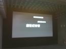 音響視聽室南區痞子英雄3D劇院館 (4)