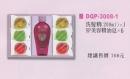 DQP-3008-1