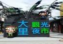 台中文化局(大里觀光夜市入口意象)