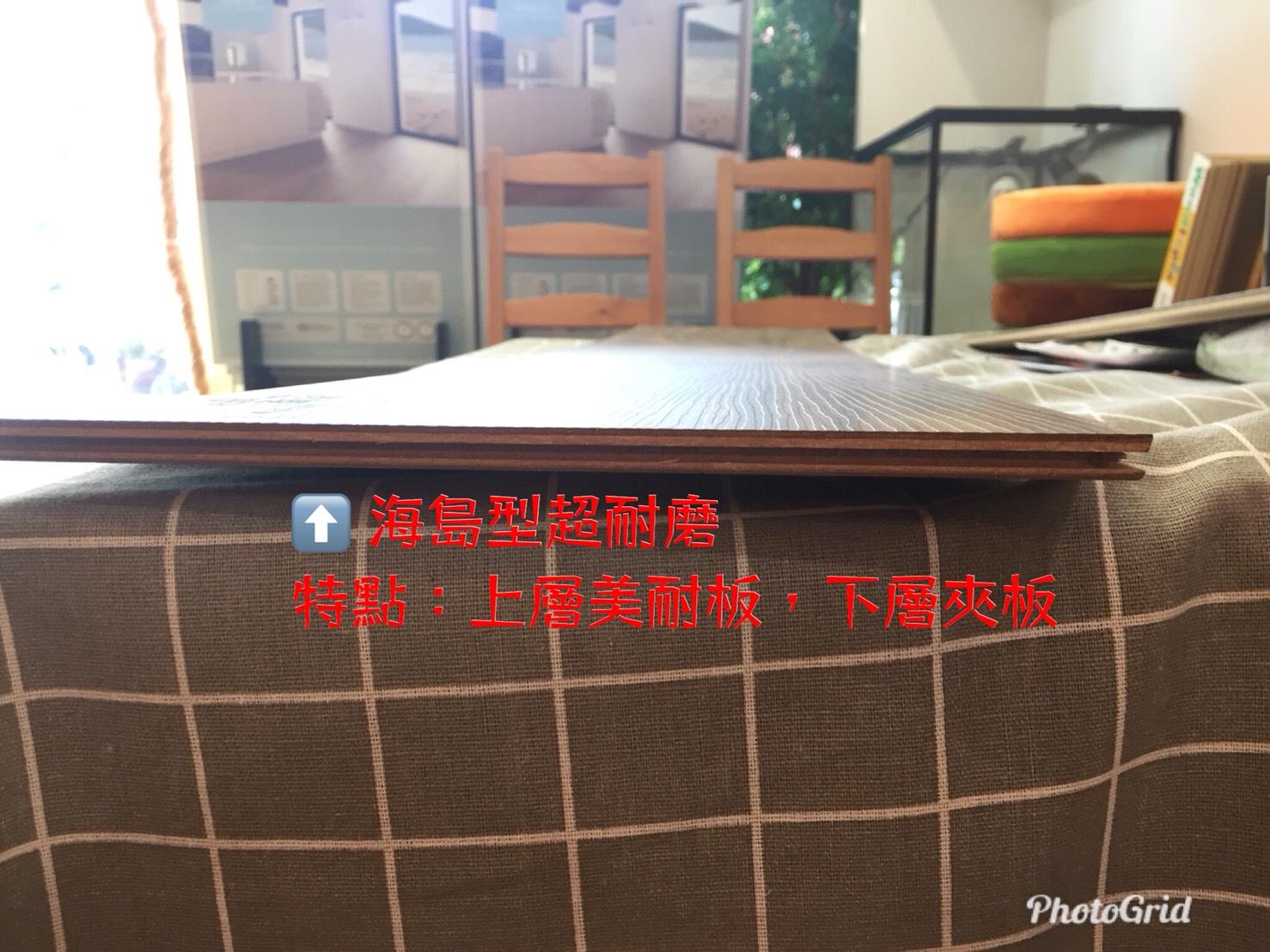 海島型超耐磨木地板.jpg
