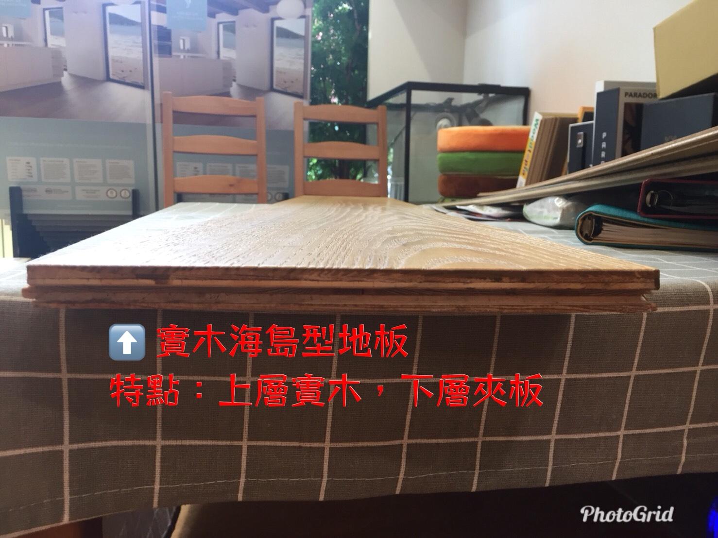 實木海島型木地板.jpg