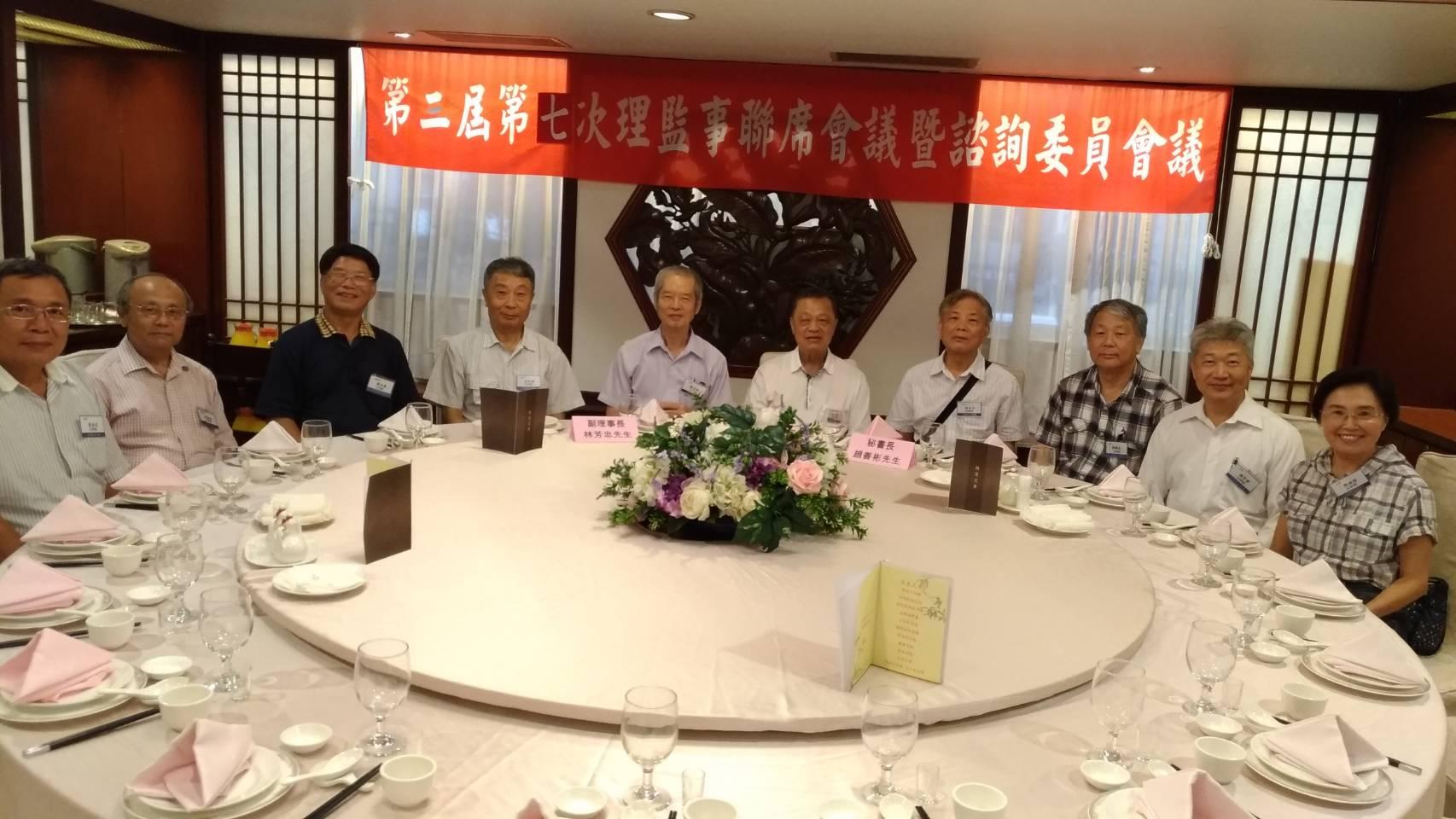 7月26日召開第三屆第七次理監事聯席會議