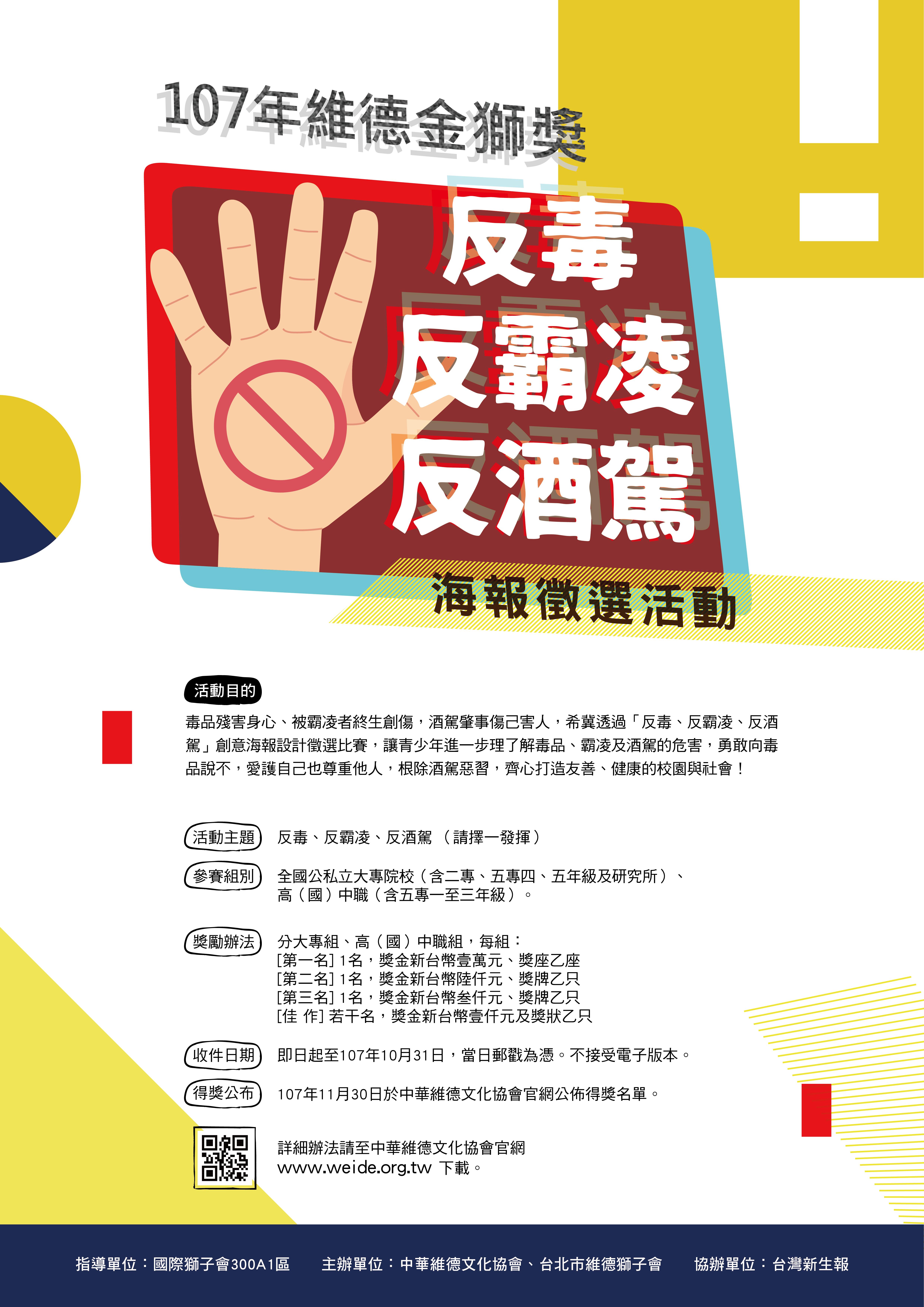 107年8月20日維德金獅獎 『反毒,反霸凌,反酒駕』海報徵選活動開始