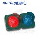 RG-30L 紅綠燈〈燈泡型〉