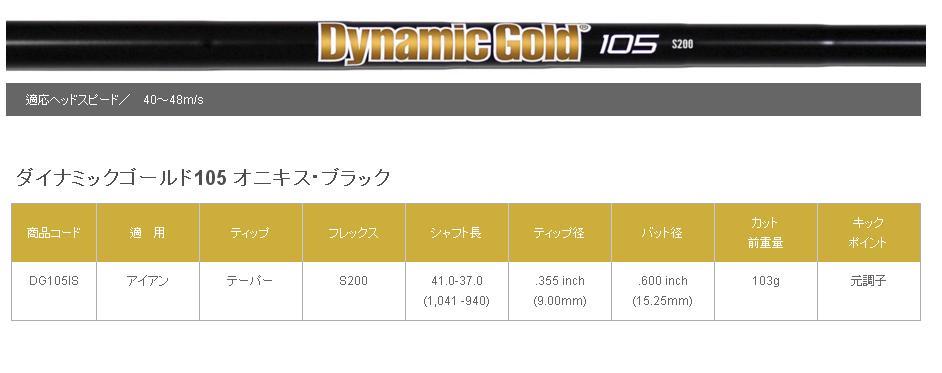 DG105 ONYX BLACK 規格.jpg