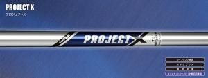 Project X IRON
