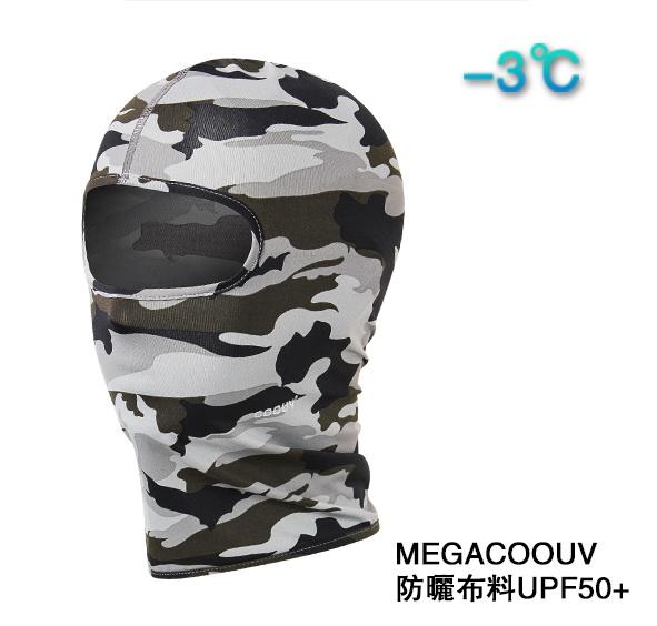 MEGA COOUV 重機防曬頭套
