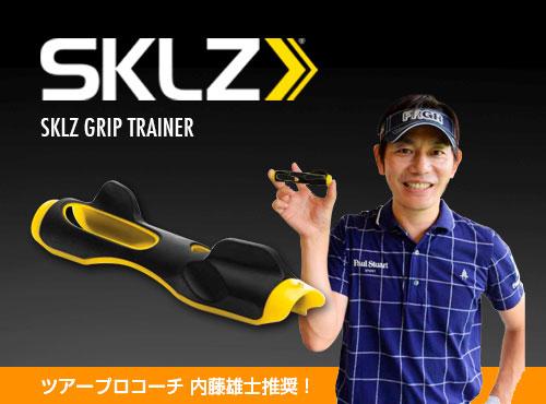 《預購優惠價》SKLZ 握姿練習器