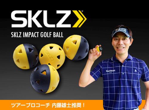 《預購優惠價》SKLZ 練習空心球