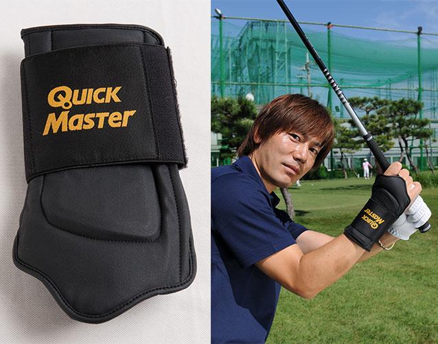 《預購優惠價》QUICK MASTER 手腕固定練習器