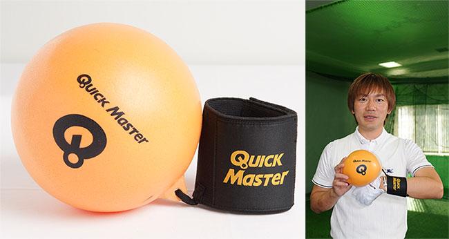 《預購優惠價》QUICK MASTER 手臂固定練習器