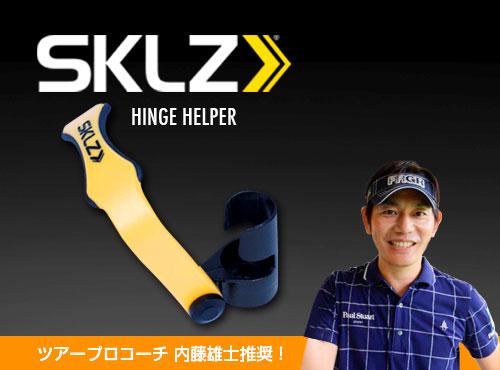《預購優惠價》SKLZ 上桿手腕固定練習器