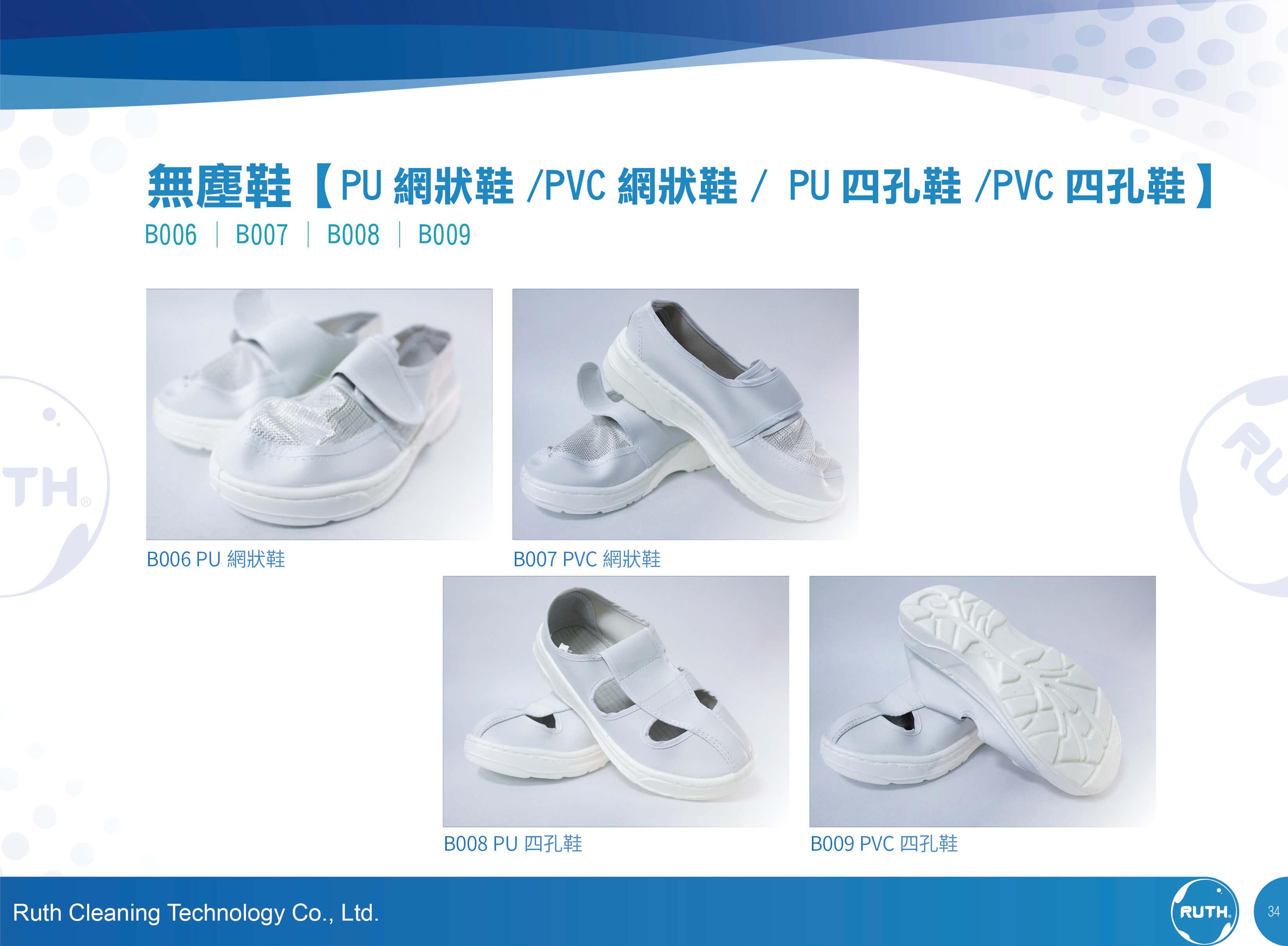 路得潔淨 無塵鞋 PU網狀鞋 PVC網狀鞋 PU四孔鞋 PVC四孔鞋